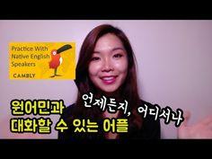 영어 단어/표현 잘~ 외우는 방법 5가지 팁 - YouTube