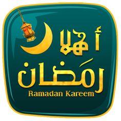 تطبيق أهلا رمضان Hala Ramadan