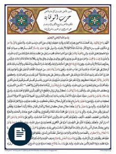Hizb al-Wiqayah - Orison of Protection - Arabic Text Islamic Phrases, Islamic Dua, Islamic Messages, Learn Quran, Learn Islam, Arabic Text, Duaa Islam, Islam Facts, Free Pdf Books