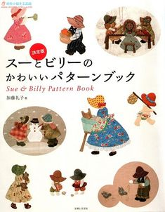 Lovely Patchwork Pattern Book of Sunbonnet Sue & Overalls Billy - Japanese Quilt Pattern Book - Reiko Kato - JapanLovelyCrafts Japanese Quilt Patterns, Japanese Patchwork, Patchwork Quilt Patterns, Applique Patterns, Craft Patterns, Patchwork Ideas, Patchwork Designs, Bag Patterns, Quilting Patterns