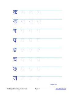 Hindi alpha-writing Number Words Worksheets, Handwriting Worksheets For Kids, Shape Tracing Worksheets, Kids Math Worksheets, 1st Grade Worksheets, Alphabet Worksheets, Alphabet Writing Practice, Math Writing, Preschool Writing