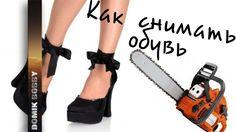 Как снимать обувь