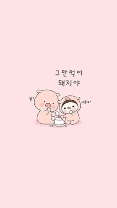 Too freaking cute Words Wallpaper, Soft Wallpaper, Bear Wallpaper, Aesthetic Pastel Wallpaper, Kawaii Wallpaper, Cute Cartoon Wallpapers, Pretty Wallpapers, Animes Wallpapers, Korean Wallpaper