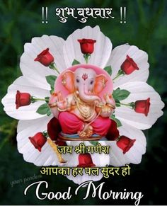 Baby Ganesha, Good Morning, Wednesday Morning, Christmas Ornaments, Holiday Decor, Gallery, Jay, Buen Dia, Bonjour