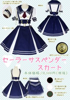 Sailor suspender skirt | metamorphose temps de fille - gothic & lolita fashion in Japan