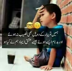 Funny Mom Jokes, Cute Funny Quotes, Funny Love, Mom Humor, Funny Pics, Funny Memes, Urdu Funny Poetry, Best Urdu Poetry Images, Poetry Quotes