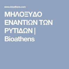 ΜΗΛΟΞΥΔΟ ΕΝΑΝΤΙΩΝ ΤΩΝ ΡΥΤΙΔΩΝ | Bioathens