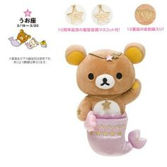 Rakuten: Pisces including the rilakkuma ◎◎ $15.81