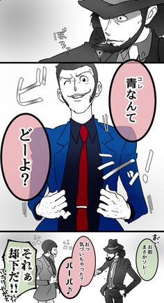 Lupin The Third, How To Make Comics, Manga Illustration, Anime Ships, Kaito, Funny Cartoons, Conan, Anime Guys, Detective