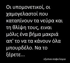 Favorite Quotes, Best Quotes, Love Quotes, Unique Quotes, Inspirational Quotes, Greek Words, Greek Quotes, English Quotes, In My Feelings
