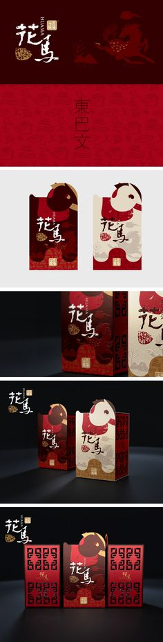 农产品土特产电商微商包装设计参考13(每天学点16.05.19) Food Packaging, Packaging Design, Organic Supermarket, Chinese Typography, Ppr, Layout Design, Packing, Branding, Graphic Design