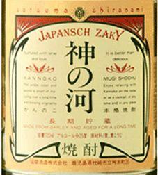 「神の河」25度 / 薩摩酒造株式会社(鹿児島県枕崎市)