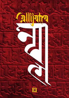 #Callijatra #Nepal #Ranjana lipi #Kutakshar #Nepallipi #calligraphy by @aannda Ananda Maharjan