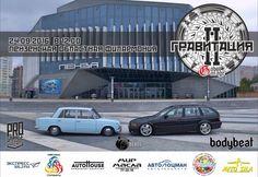 II-й Фестиваль STANCE культуры «Графитация» | AutoEvents - Автомобильные события