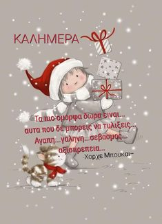 Special Quotes, Good Morning, Life Quotes, Seasons, Christmas Ornaments, Cool Stuff, Words, Holiday Decor, Frienship Quotes