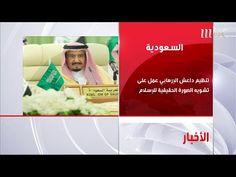 السعودية تثمن جهود أمريكا في القضاء على زعيم داعش الإرهابي - YouTube