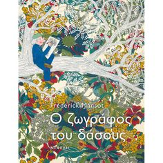 εκδοσεις νεφελη - ο ζωγραφος του δασους Christmas Ornaments, Holiday Decor, Cover, Books, How To Make, Kids, Young Children, Libros, Boys