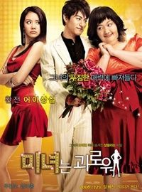 anime Del Genero romance- 200 pounds beauty