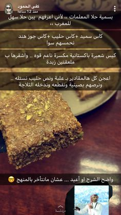 Sweets Recipes, Cake Recipes, Cooking Recipes, Lebanese Desserts, Arabian Food, Arabic Dessert, Coffee Drink Recipes, Cheesecake Desserts, Chicken Thigh Recipes
