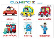 Learn Greek, Transportation Theme, Preschool Education, Disney Characters, Fictional Characters, Language, Teaching, Blog, Kids