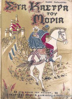 Στα κάστρα του Μοριά | oktaimerobooks.gr Old Children's Books, Childrens Books, Greek, Art, Children's Books, Art Background, Children Books, Kid Books, Kunst