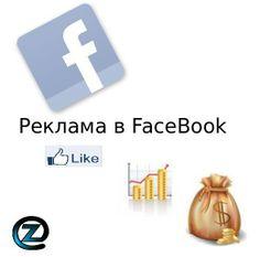 Реклама в Facebook - бърза популяризация и моментално разпространение на услугите и продуктите ви в интернет с широка публика