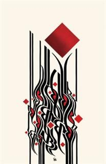 ... about My Work on Pinterest | Calligraphy, Dubai and Calligraphy Logo
