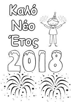 Νέος Χρόνος 2018 - Εικόνα για χρωμάτισμα