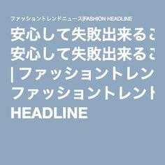 安心して失敗出来ることで「創造力」が養われる--会田大也2/2【INTERVIEW】 | ファッショントレンドニュース|FASHION HEADLINE