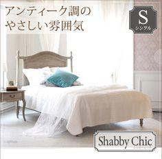 フレンチアンティーク調木製すのこベッド シャビーシック【フレームのみ】シングル