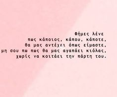 It is Greek to me♡ Life In Greek, Life Words, Greek Quotes, Say Something, Powerful Words, Talk To Me, True Stories, Favorite Quotes, Qoutes