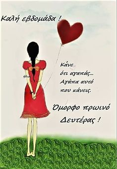 Good Morning Animation, Beautiful Pink Roses, Night Pictures, Happy Birthday Greetings, Greek Quotes, Good Morning Quotes, Good Vibes, Picture Quotes, Messages