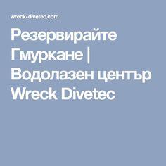 Резервирайте Гмуркане   Водолазен център Wreck Divetec