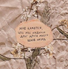 Words Quotes, Love Quotes, Broken Heart Syndrome, Russian Text, Love You So Much, My Love, Citations Film, Russian Quotes, Aesthetic Words