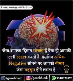 Dimag: दिमाग के बारे में 35 रोचक तथ्य । Brain In Hindi - ←GazabHindi→ Gernal Knowledge, General Knowledge Facts, Knowledge Quotes, Comedy Quotes, Fact Quotes, Life Quotes, Qoutes, Real Facts, Funny Facts
