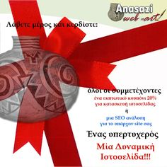 anasazi-webart - Καλοκαιρινός Διαγωνισμός