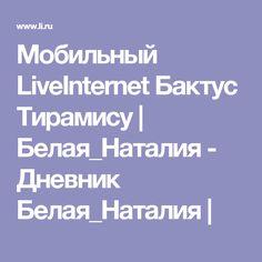 Мобильный LiveInternet Бактус Тирамису | Белая_Наталия - Дневник Белая_Наталия |