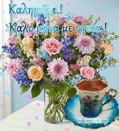 1 Gif, Glass Vase, Floral Wreath, Wreaths, Cards, Decor, Floral Crown, Decoration, Door Wreaths