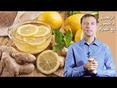 الزنجبيل والليمون دكتور بيرج يشرح فوائد منقوع الزنجبيل مع الليمون لإطالة فترة الصيام Youtube Islam Muslim Projects To Try Latte