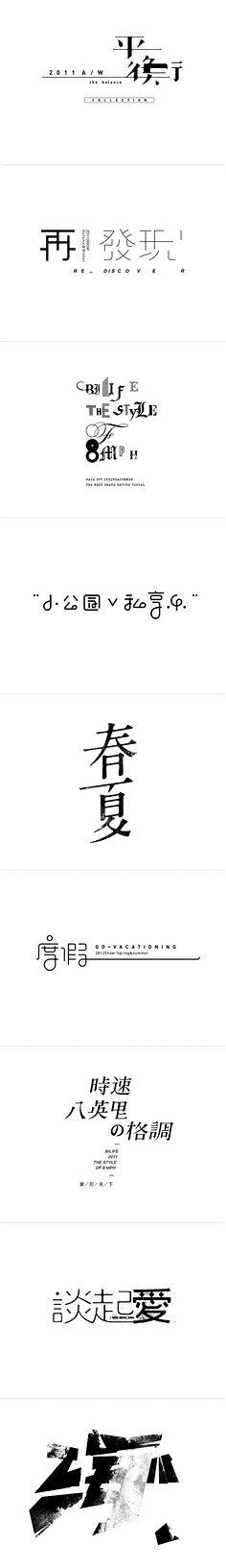 奶²采集到中文字体/大标题/排版