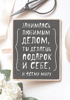 Вдохновения, мотивации и поддержки много не бывает! Мы попросили наших замечательных дизайнеров нарисовать еще 12 постеров, чтобы порадовать вас второй частью понравившейся публикации Делитесь с друзьями, скачивайте, распечатывайте и вдохновляйте нас своими лайками на создание новых эксклюзивных статей… Job Motivation, Morning Motivation, Motivational Quotes, Inspirational Quotes, Medvedeva, Makeup Quotes, Cool Words, Affirmations, Wisdom