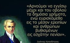 Greek Independence, Be Glorified, Greek History, Political Quotes, The Son Of Man, Great Words, Positive Quotes, Kai, Quotations