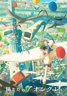 """Hinata no Aoshigure"" New animated short-film by Hiroyasu ""Tete"" Ishida (Fumiko's Confession SaveFrom.net). Production : Studio Colorido"