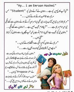 Urdu Quotes Images, Novels To Read Online, Romantic Novels To Read, Quotes From Novels, Best Novels, Urdu Novels, Boys Dpz, Alhamdulillah, Reality Quotes