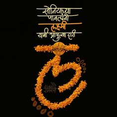 Shiva, Krishna, Hindi Quotes, Qoutes, Calligraphy Quotes, Diwali, Thats Not My, Love Quotes, Banner