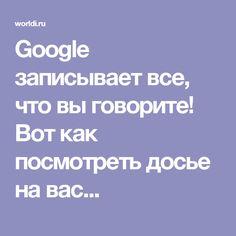 Google записывает все, что вы говорите! Вот как посмотреть досье на вас... Computer Internet, Microsoft Excel, Me Tv, First Love, Life Hacks, Life Quotes, Technology, Motivation, Education