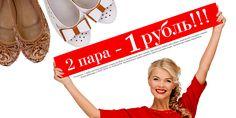 "Акция ""Вторая пара за 1 рубль"" Подробнее http://www.obuv.com/company/promotion/?ID=1067239"