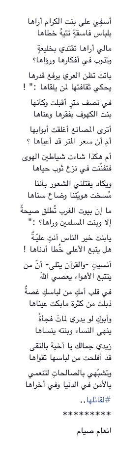"""ويكاد يقتلني الشعور بأننا... مُسخت هويّتنا وضاع سناها ................ ما إن بيوت الغرب تُطلق صيحةً... إلا وبنت المسلمين وراها؟ :"""""""