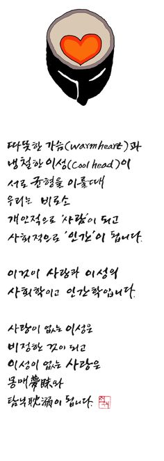 Korean Phrases, Korean Quotes, Wise Quotes, Famous Quotes, Forms Of Literature, Wedding Vows To Husband, Typography, Lettering, Korean Language