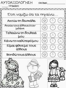 Speech Therapy Activities, Educational Activities, Book Activities, Preschool Education, Kindergarten Crafts, School Staff, School Days, Kindergarten Portfolio, Pre Writing